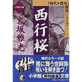 西行桜 (小学館文庫)