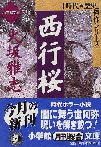 西行桜 (小学館文庫)の詳細を見る