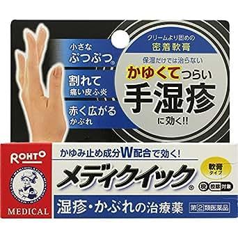 【指定第2類医薬品】メンソレータム メディクイック軟膏R 8g ※セルフメディケーション税制対象商品