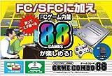 トーコネ エミュレータ GAME COMBO 88