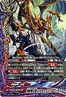 バディファイトX(バッツ)/煉獄騎士団 スクラップドリル・ドラゴン(上)/よっしゃ!! 100円ダークネスドラゴン
