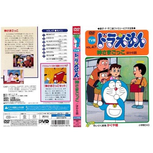 TV版 ドラえもん VOL.47 神さまごっこ  [DVD]