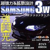 サムスン製 SMD6連 ポジションランプ/スモールランプ/車幅灯 2個1セット/ホワイト 8000K★クラウン エステート ロイヤル JZS 17系 対応【メガLED】