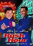 ラッシュアワー [WB COLLECTION][AmazonDVDコレクション] [DVD]