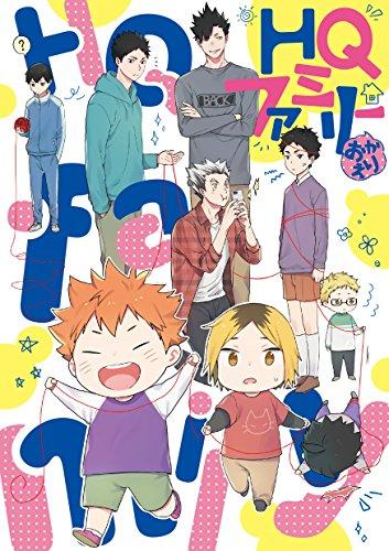 HQファミリー おかえり (F-Book Selection)