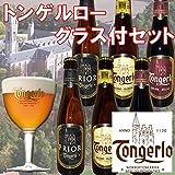トンゲルロー 聖杯型グラス付き6本セット Tongerlo