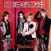 ゴールデン・アワー~上半期ベスト2010~ 【初回限定盤A】
