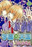 あつまれ!学園天国(3) (ウィングス・コミックス)