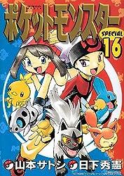 ポケットモンスターSPECIAL (16) (てんとう虫コミックススペシャル)