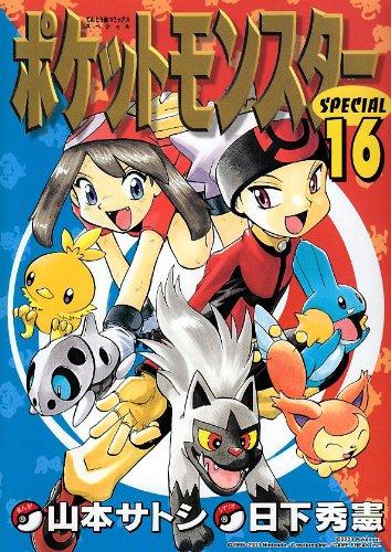 ポケットモンスターSPECIAL (16) (てんとう虫コミックススペシャル)の詳細を見る
