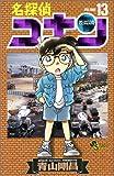 名探偵コナン (13) (少年サンデーコミックス)
