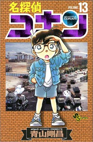 名探偵コナン (13) (少年サンデーコミックス)の詳細を見る