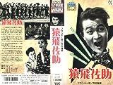 猿飛佐助 [VHS]
