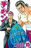 チキン「ドロップ」前夜の物語(15)(少年チャンピオン・コミックス)