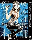 怨み屋本舗WORST 3 (ヤングジャンプコミックスDIGITAL)