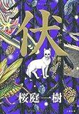 伏 / 桜庭 一樹 のシリーズ情報を見る