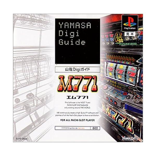 M771 山佐Digiガイドの商品画像