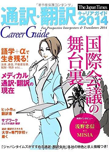 通訳・翻訳キャリアガイド2014