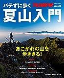 バテずに歩く夏山入門—あこがれの山を歩ききる! (CHIKYU-MARU MOOK)