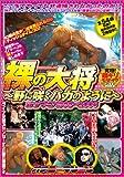 裸の大将~野に咲くバカのように~オナマシ1999~2006 [DVD]