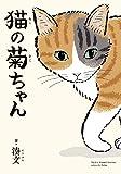 猫の菊ちゃん
