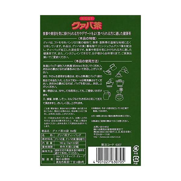 OSK グァバ茶 5g×32袋の紹介画像2