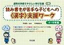 読み書きが苦手な子どもへの〈漢字〉支援ワーク 4~6年編 (通常の学級でやさしい学び支援 4巻)