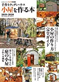 手作りウッディハウス 小屋を作る本 2019-2020 (学研ムック)