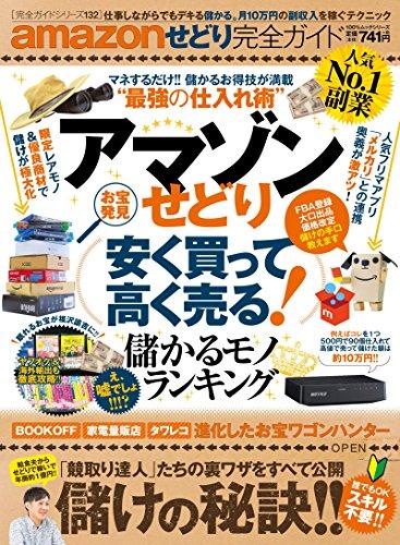 【完全ガイドシリーズ132】 amazonせどり完全ガイド (100%ムックシリーズ) -