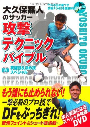 大久保嘉人のサッカー攻撃テクニックバイブル DVD突破技&決め技スペシャル (DVD付)