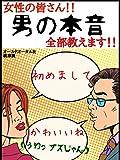 女性の皆さん 『男の本音』 全部教えます!!