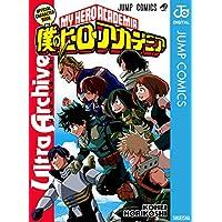 僕のヒーローアカデミア公式キャラクターブック Ultra Archive (ジャンプコミックスDIGITAL)