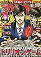 ビッグコミックスペリオール 2021年 4/9 号 [雑誌]