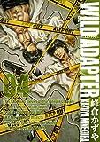 WILD ADAPTER 04 (IDコミックススペシャル ZERO-SUMコミックス) 画像