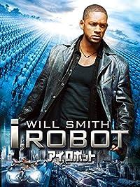 アイ,ロボット (吹替版)