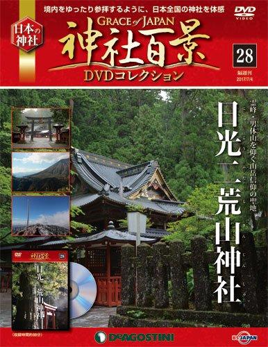 神社百景DVDコレクション 28号 (日光二荒山神社) [分冊百科] (DVD付)