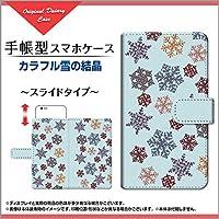 AQUOS mini [SH-M03] BIGLOBE 楽天モバイル aquos mini 手帳型 スライドタイプ 手帳タイプ ケース ブック型 ブックタイプ カバー スライド式 カラフル雪の結晶