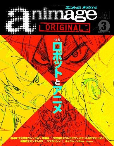 アニメージュオリジナル VOL.3 (ロマンアルバム)の詳細を見る
