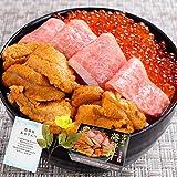 父の日 ギフト プレゼント 「海鮮三色丼」 厳選...
