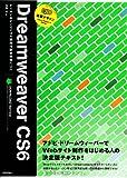 速習デザイン Dreamweaver CS6
