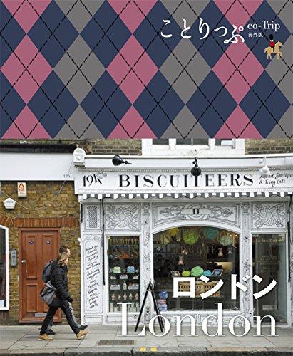 ことりっぷ 海外版 ロンドン (旅行ガイド)