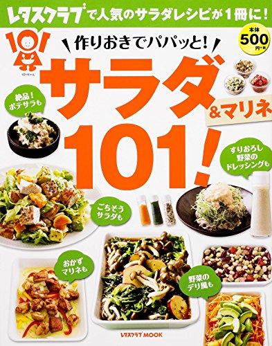作りおきでパパッと! サラダ&マリネ101! 60162-67 (レタスクラブムック)