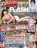 FLASH(フラッシュ) 2015年 12/22 号 [雑誌]