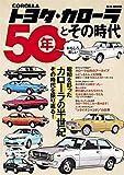 トヨタ・カローラ 50年とその時代