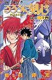 るろうに剣心 24 (ジャンプコミックス)
