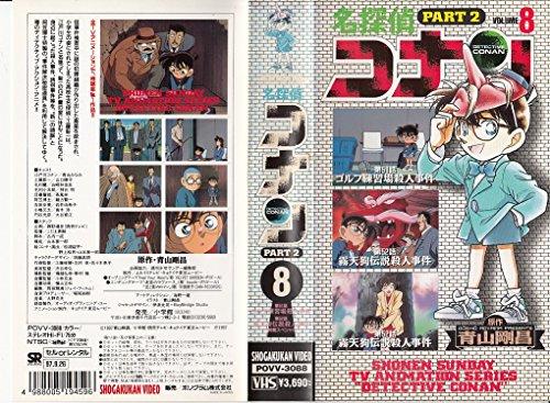 名探偵コナン2(8) [VHS]