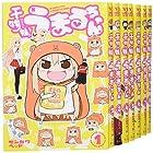 干物妹! うまるちゃん コミック 1-8巻セット (ヤングジャンプコミックス)