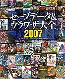 セーブデータ&ウラワザ大全2007セーブデータPS2対応 &ウラワザ大全PS、PS2、PSP、PS3対応2007