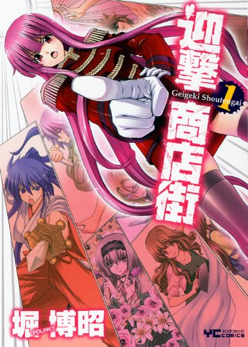 迎撃商店街 1 (ヤングコミックコミックス)の詳細を見る