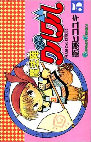 魔法陣グルグル (5) (ガンガンコミックス)の詳細を見る